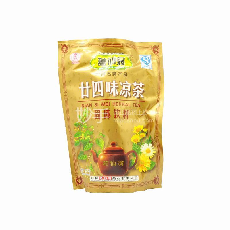 【葛仙翁】廿四味凉茶固体饮料  10g*16袋