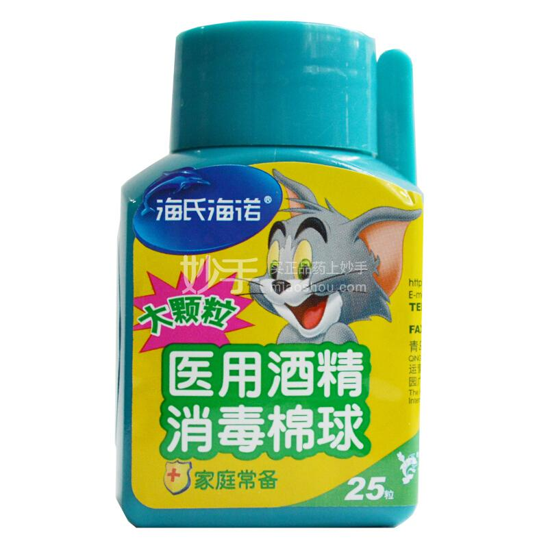 海氏海诺 酒精棉球 25粒(大颗粒)