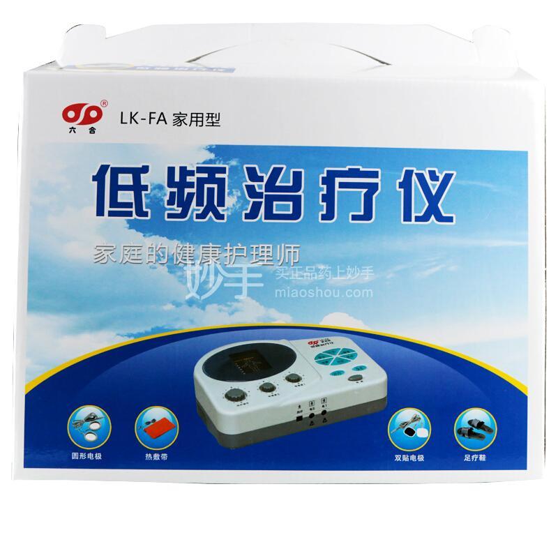 六合医疗 六合医疗 低频治疗仪 LK-FA