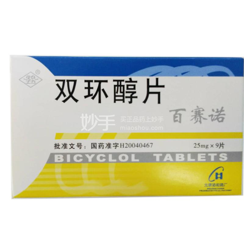 【百赛诺】双环醇片   25mg*9s
