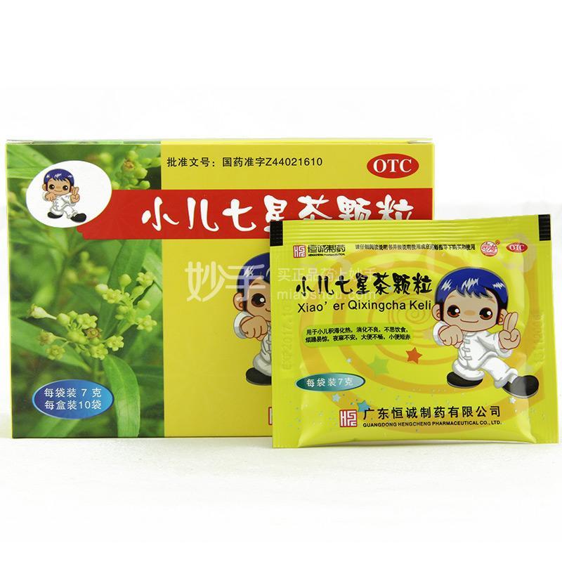 【恒诚制药】小儿七星茶颗粒 7g*10袋