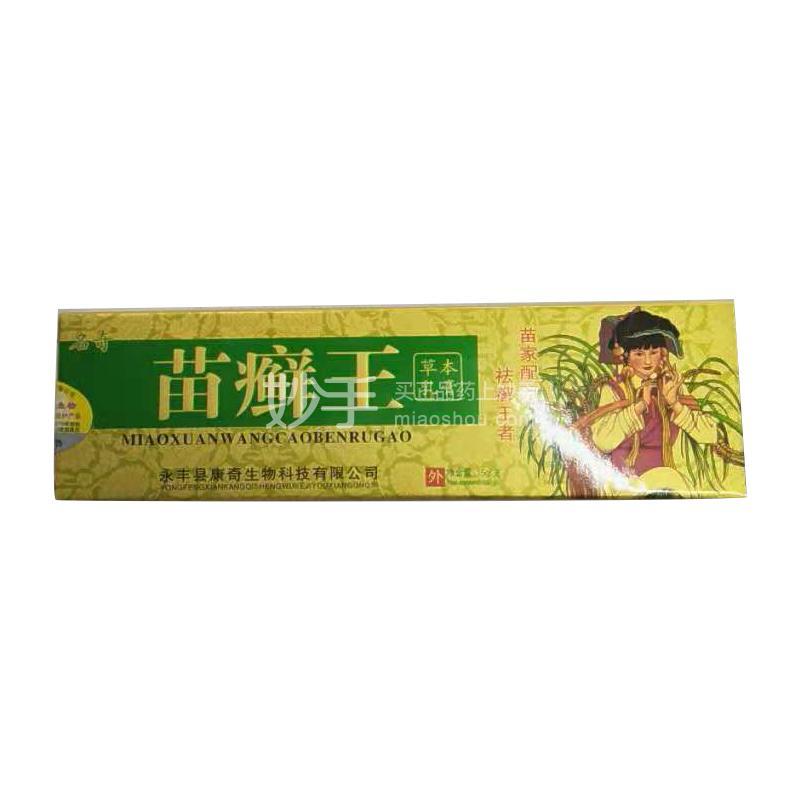 【名奇】苗癣王草本乳膏 15g
