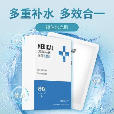 妙医面膜C组合:3盒补水+2盒修复