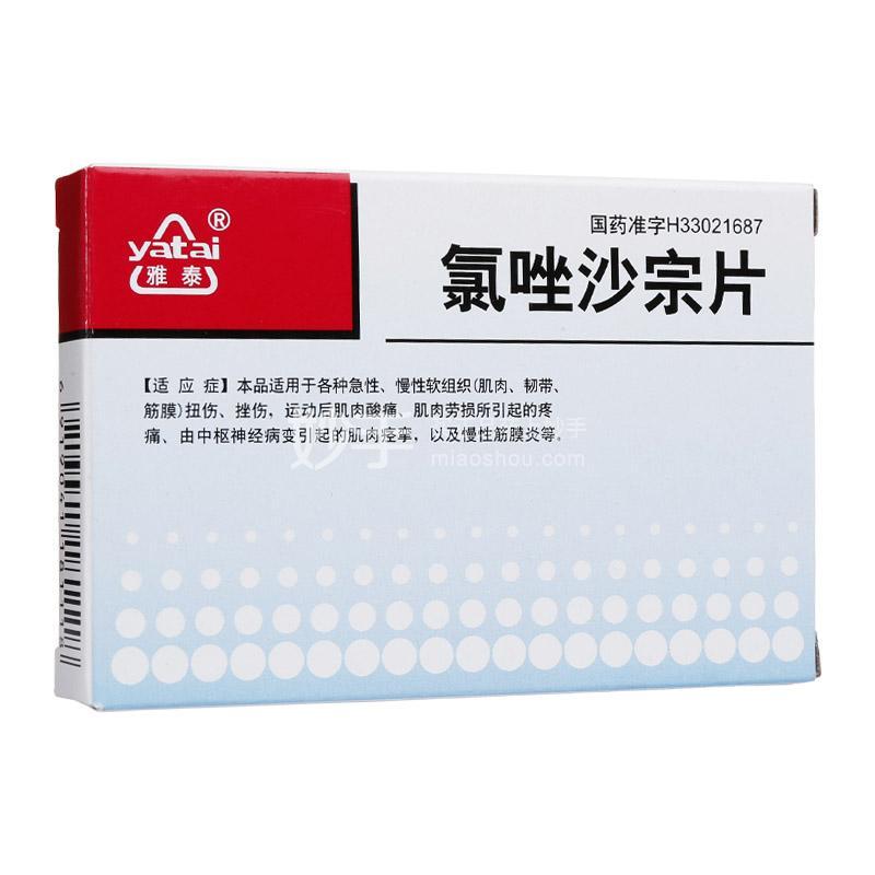 【雅泰】 氯唑沙宗片 0.2g*24片