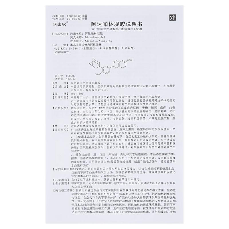 【明康欣】阿达帕林凝胶 15g:15mg
