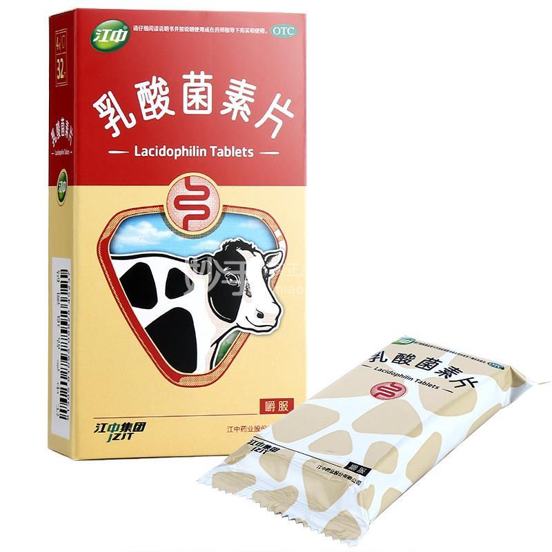 江中 乳酸菌素片 0.4g*8片*4板