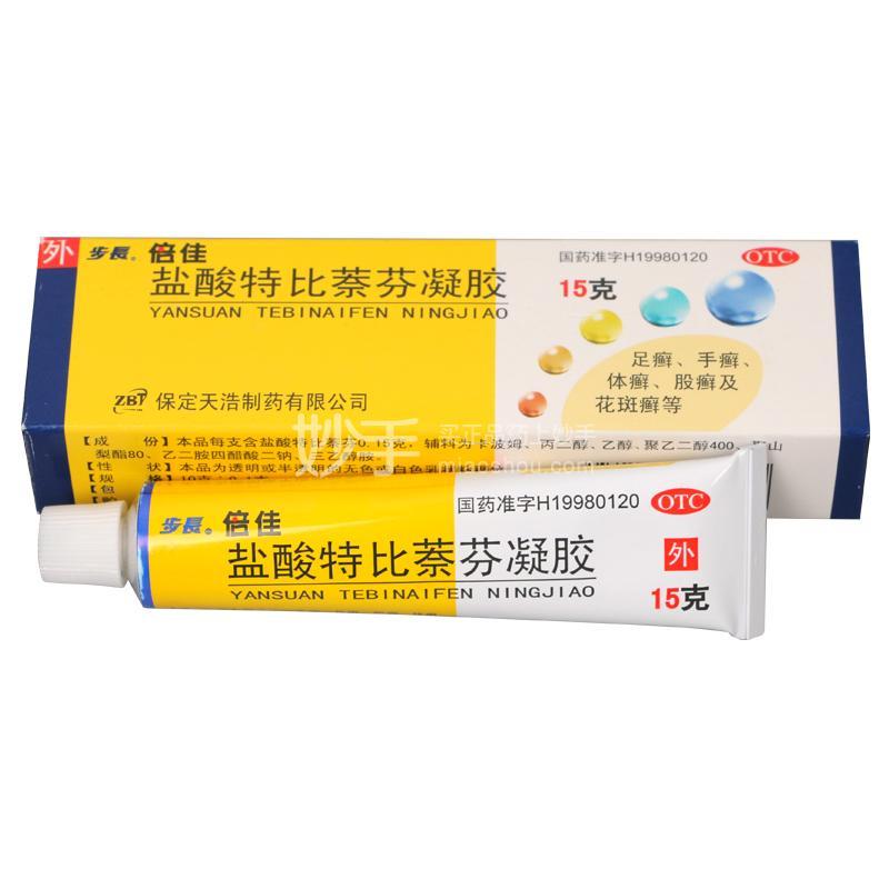 步长倍佳 盐酸特比萘芬凝胶 (10g:0.1g)*15g