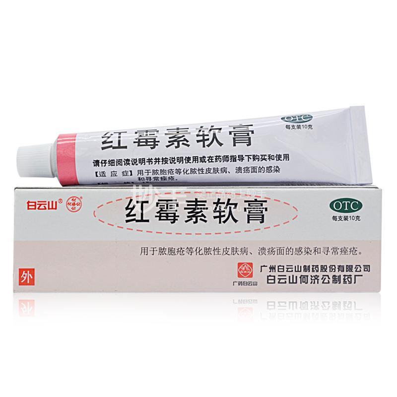 【白云山】红霉素软膏 10g(1%)