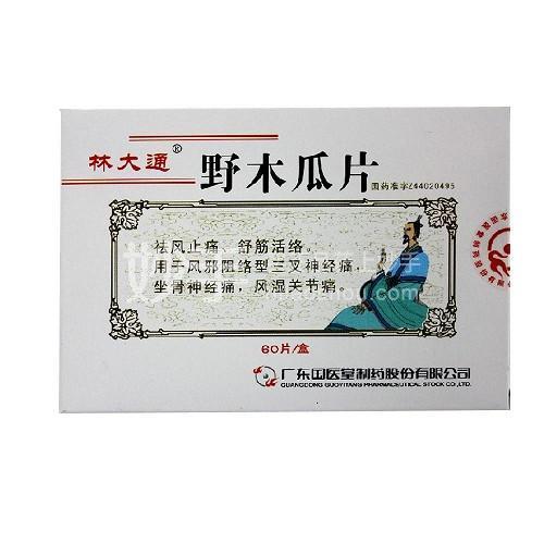 【林大通】野木瓜片 0.4g*60片