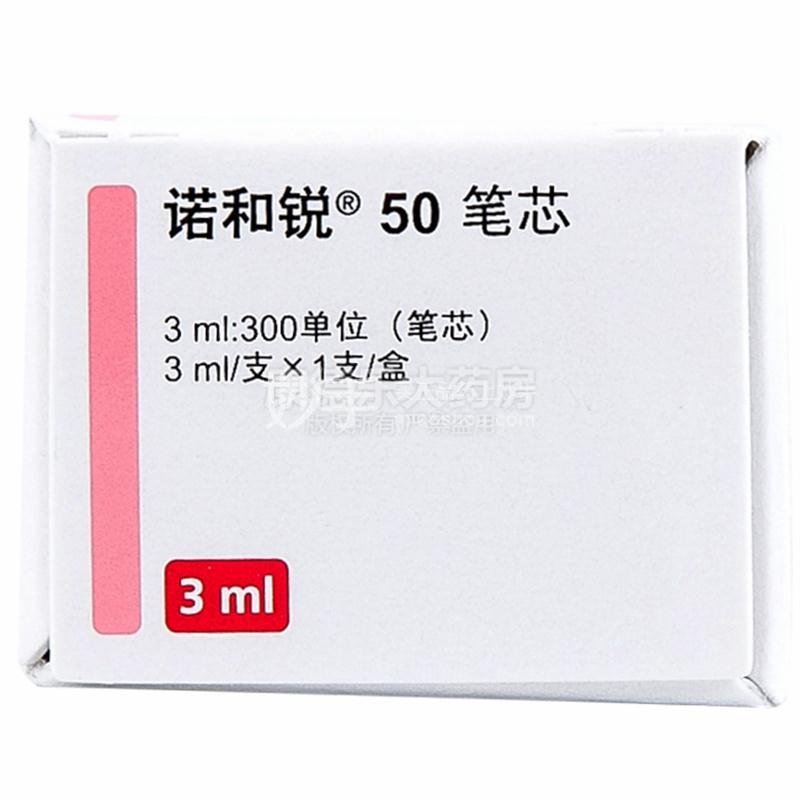 【诺和锐】门冬胰岛素50注射液3ml:300IU(笔芯)