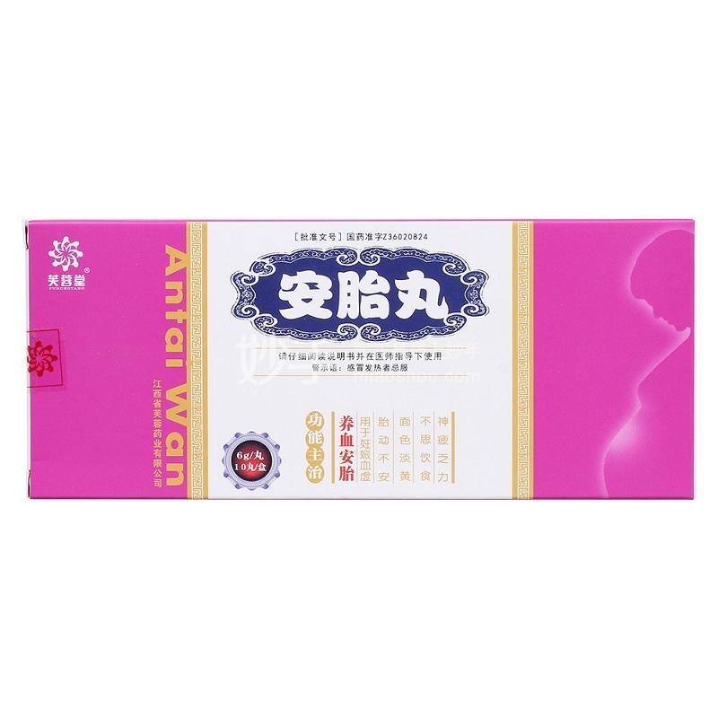 【芙蓉堂】 安胎丸 6g*10丸