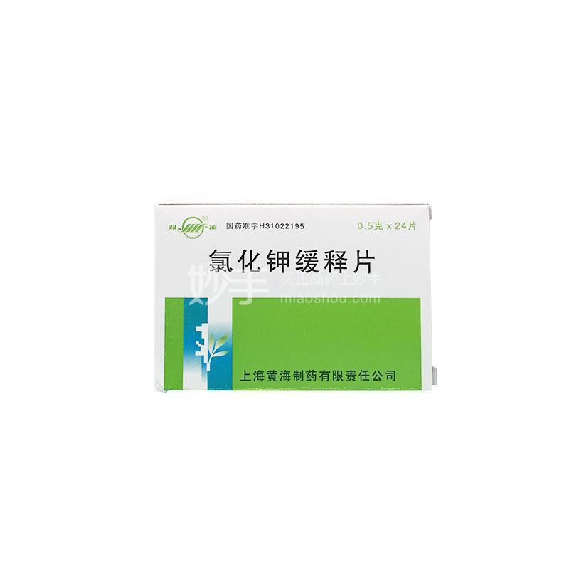 【羽海】氯化钾缓释片 0.5g*24片