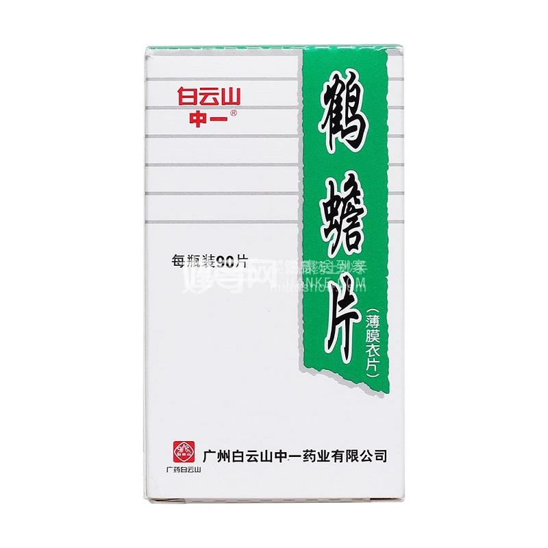 【中一】鹤蟾片0.37g*90片