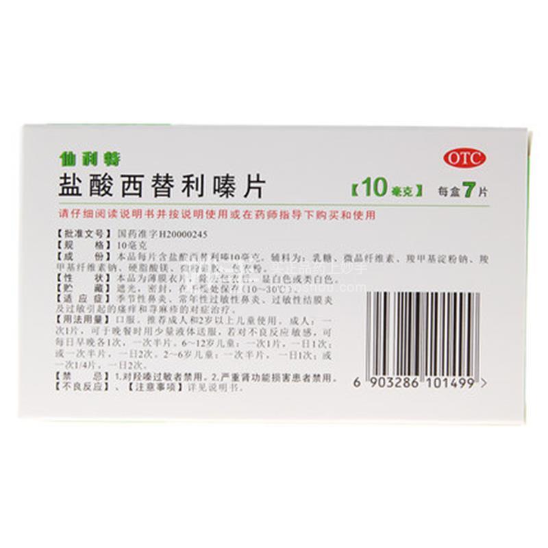 仙利特 盐酸西替利嗪片 10mg*7片