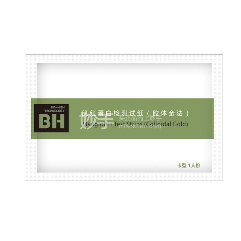 博海生物 肌红蛋白检测试纸(胶体金法) 卡型 1 人份/袋