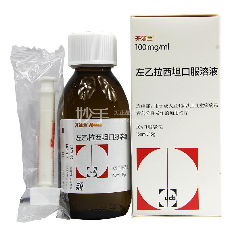 【开浦兰】左乙拉西坦口服液10%150ml 15g