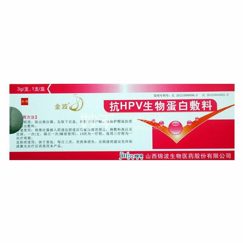 金波 抗HPV生物蛋白敷料 3g