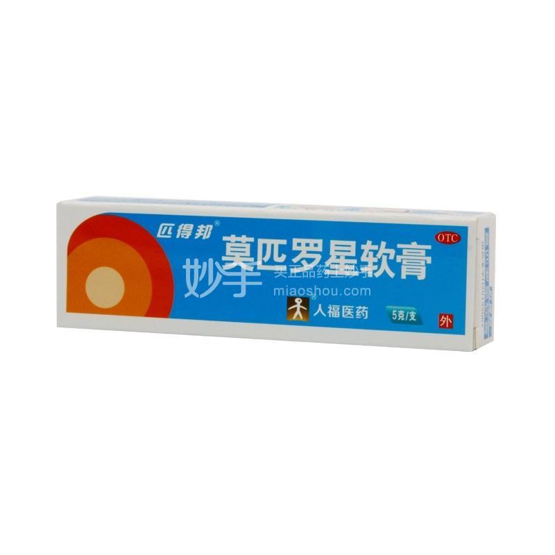 莫匹罗星软膏 2% 5g