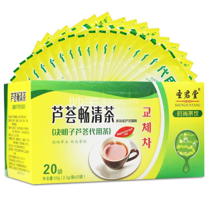 【圣君堂】芦荟畅清茶(决明子芦荟代用茶)    2.5g*20袋