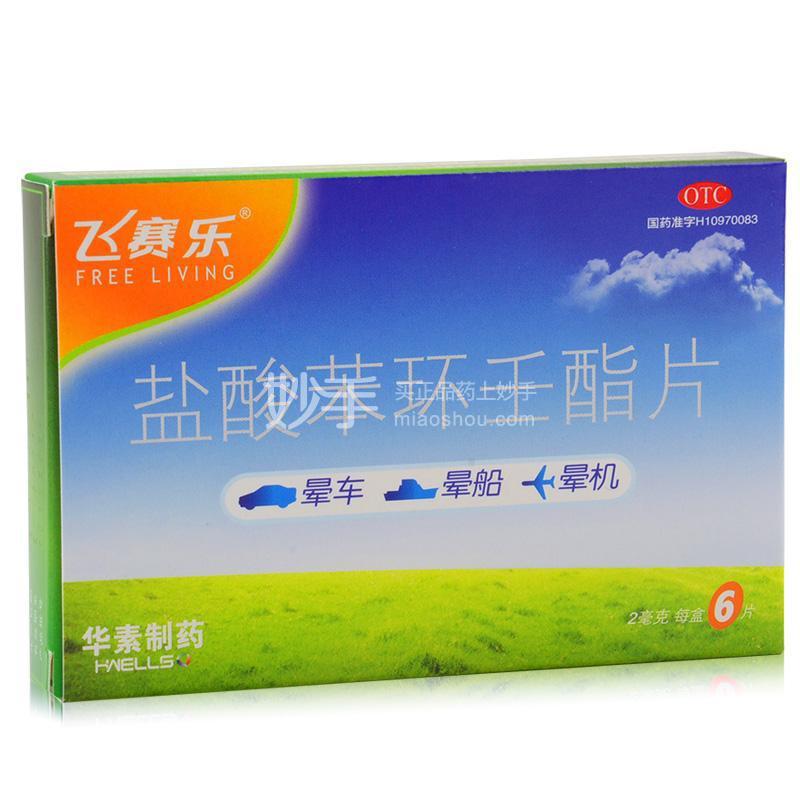 【飞赛乐】盐酸苯环壬酯片  2mg*6s