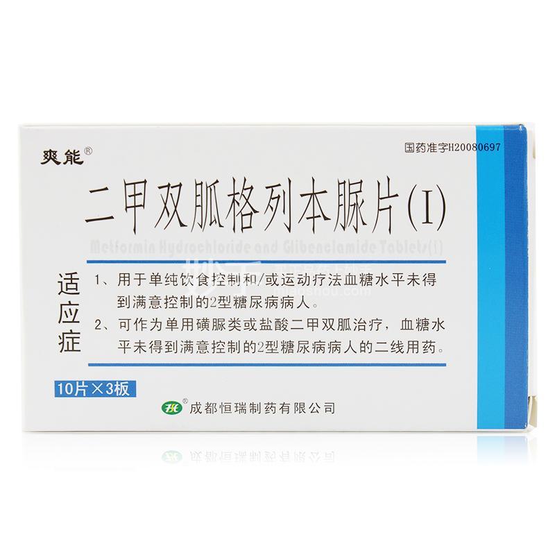 【爽能】二甲双胍格列本脲片(I) 10片*3板