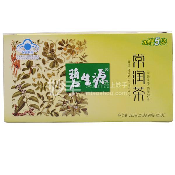 碧生源 常润茶 2.5g*20袋赠5袋