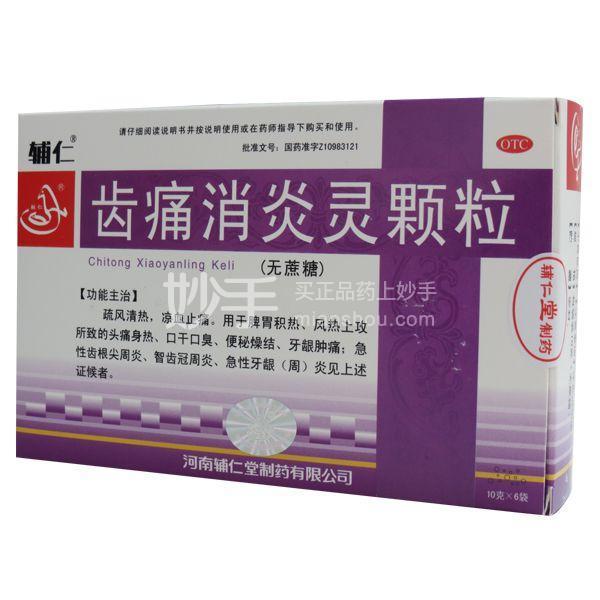 【辅仁】齿痛消炎灵颗粒(无蔗糖) 10g*6袋