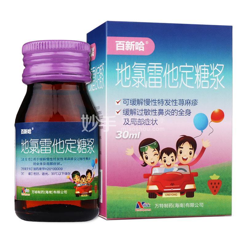 百新哈 地氯雷他定糖浆 30ml(100ml:50mg)