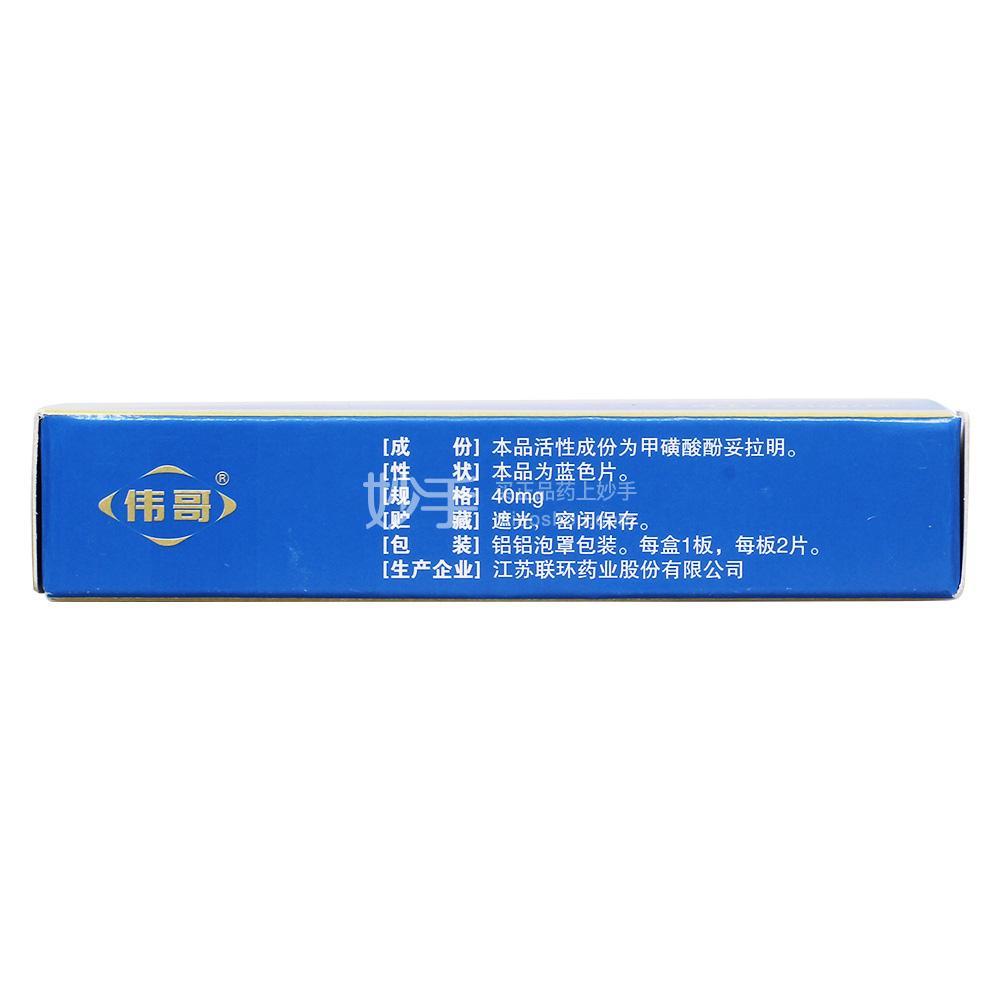 【伟哥】甲磺酸酚妥拉明分散片 40mg*2s