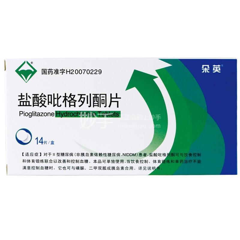 朵英 盐酸吡格列酮片 15mg*14片