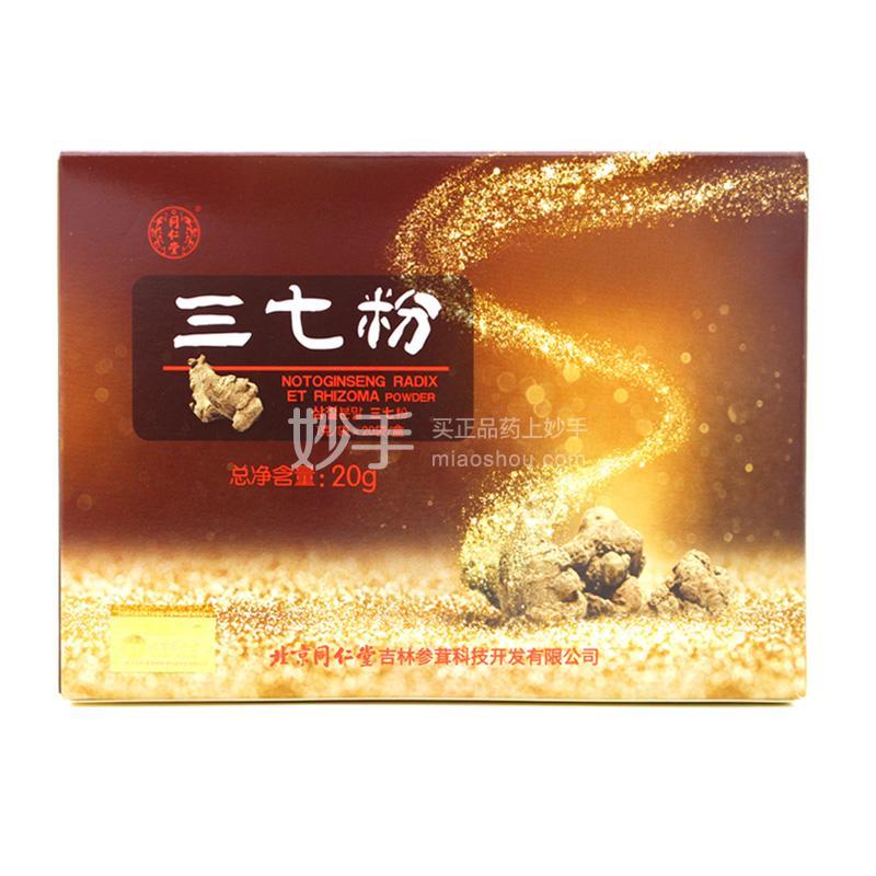 【同仁堂】三七粉 1g*20袋