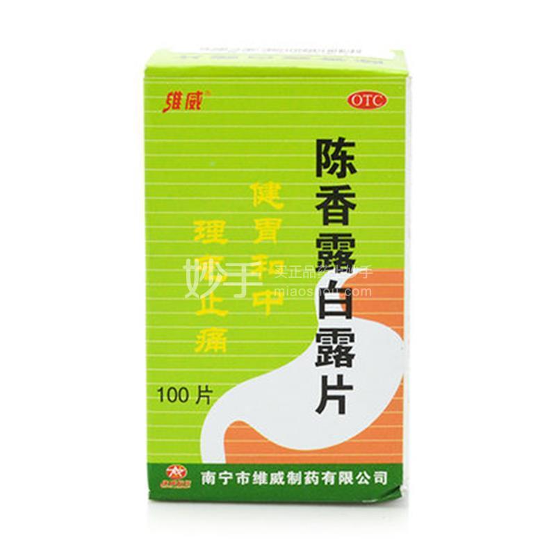 维威 陈香露白露片 0.3g*100片