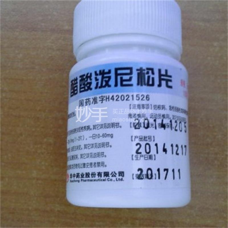 【华中】醋酸泼尼松片   5mg*100s