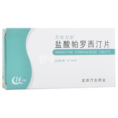 【万生力乐】盐酸帕罗西汀片 20mg*14片/盒