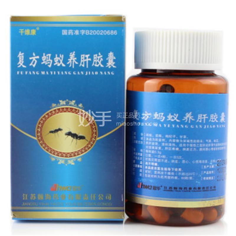 【干维康】 复方蚂蚁养肝胶囊      0.3g*60粒
