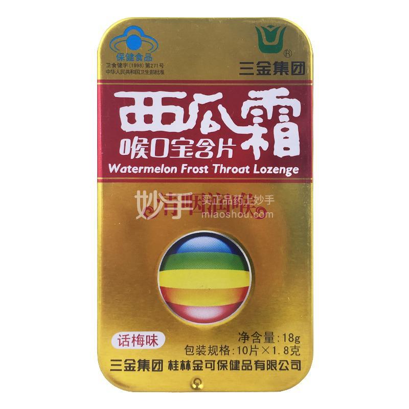 三金 西瓜霜喉口宝含片(话梅味) 10片