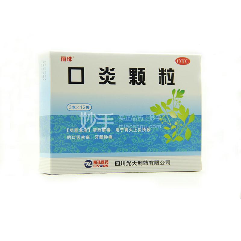 【丽珠】口炎颗粒  3g*12袋