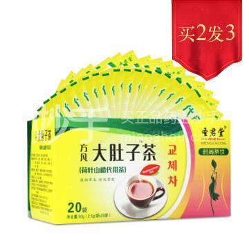 【圣君堂】大肚子茶(荷叶山楂代用茶)    2.5g*20袋