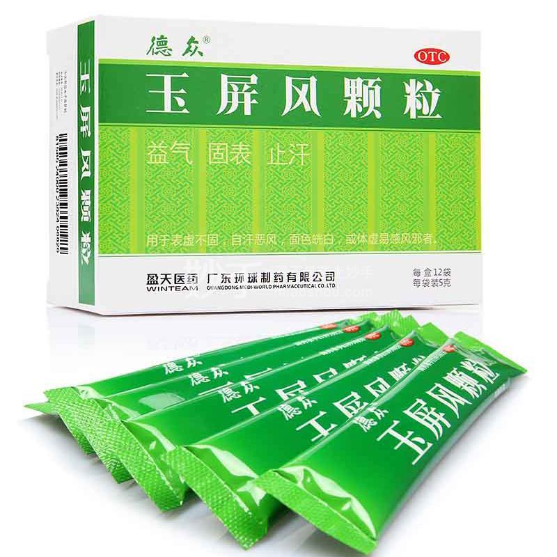 【德众】玉屏风颗粒 5g*12袋