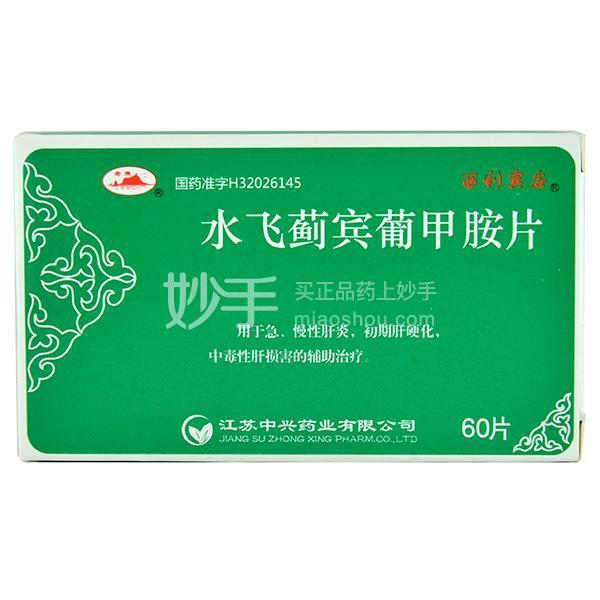 【西利宾安】水飞蓟宾葡甲胺片 50mg*12s*5板