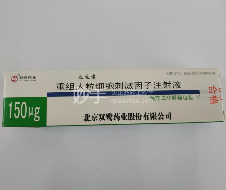 【立生素】重组人粒细胞刺激因子注射液 150μg