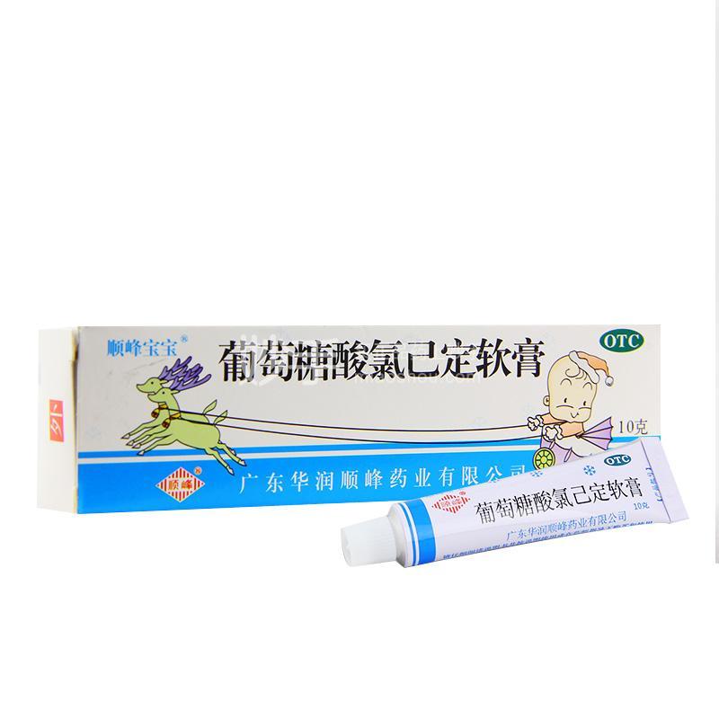 【顺峰宝宝】葡萄糖酸氯己定软膏 10g