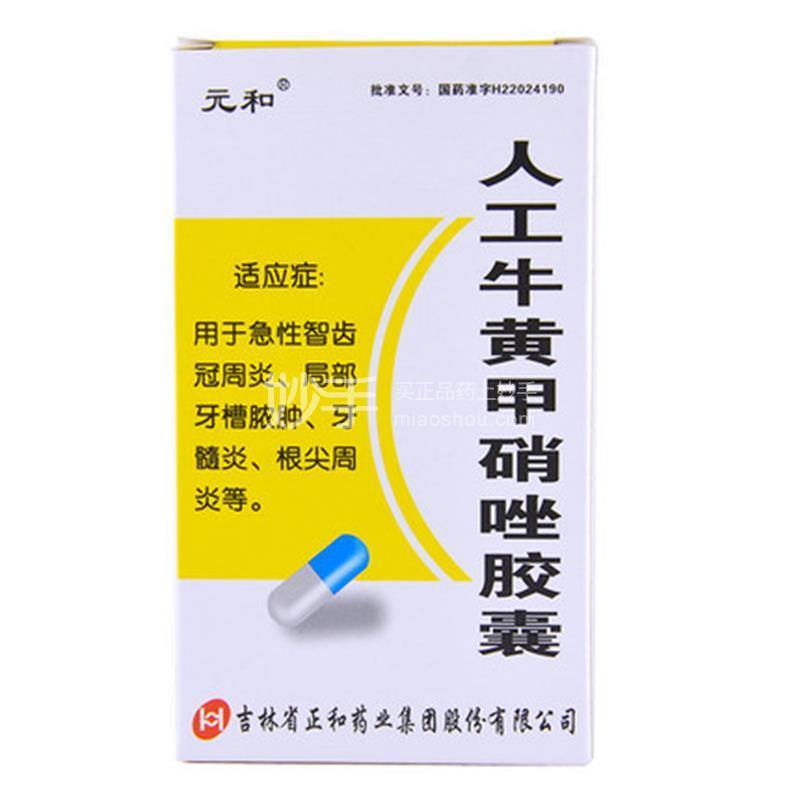 元和 人工牛黄甲硝唑胶囊 24粒