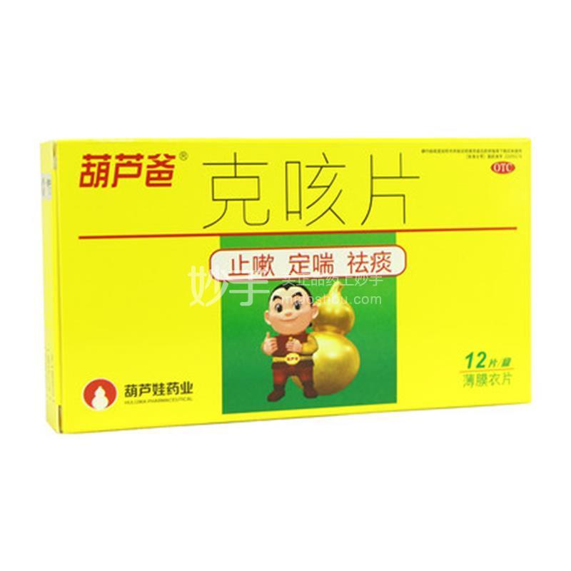 葫芦爸 克咳片 0.46g*12片