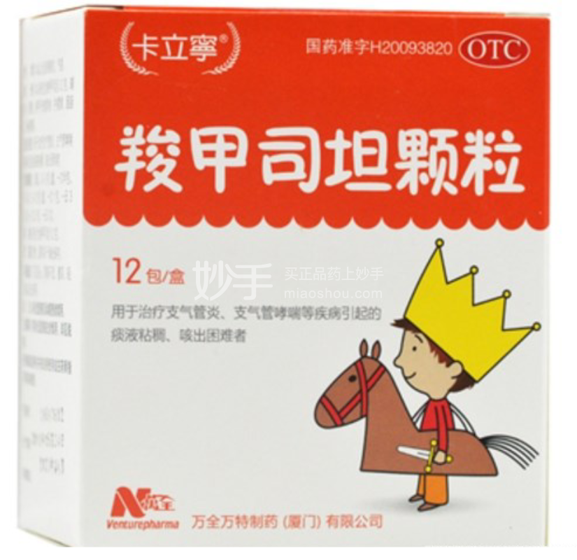卡立宁 羧甲司坦颗粒 0.2g*12包