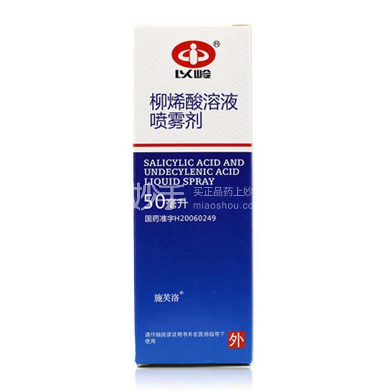【以岭施芙洛】柳烯酸溶液喷雾剂 50ml