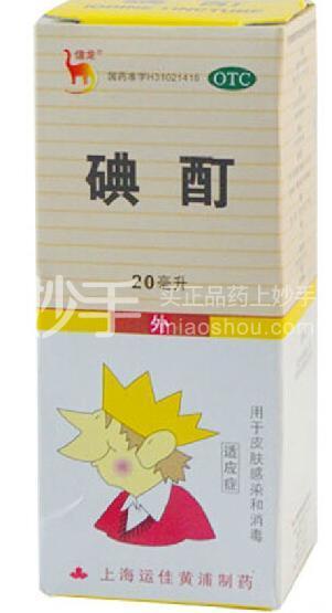 【信龙】 碘酊20毫升