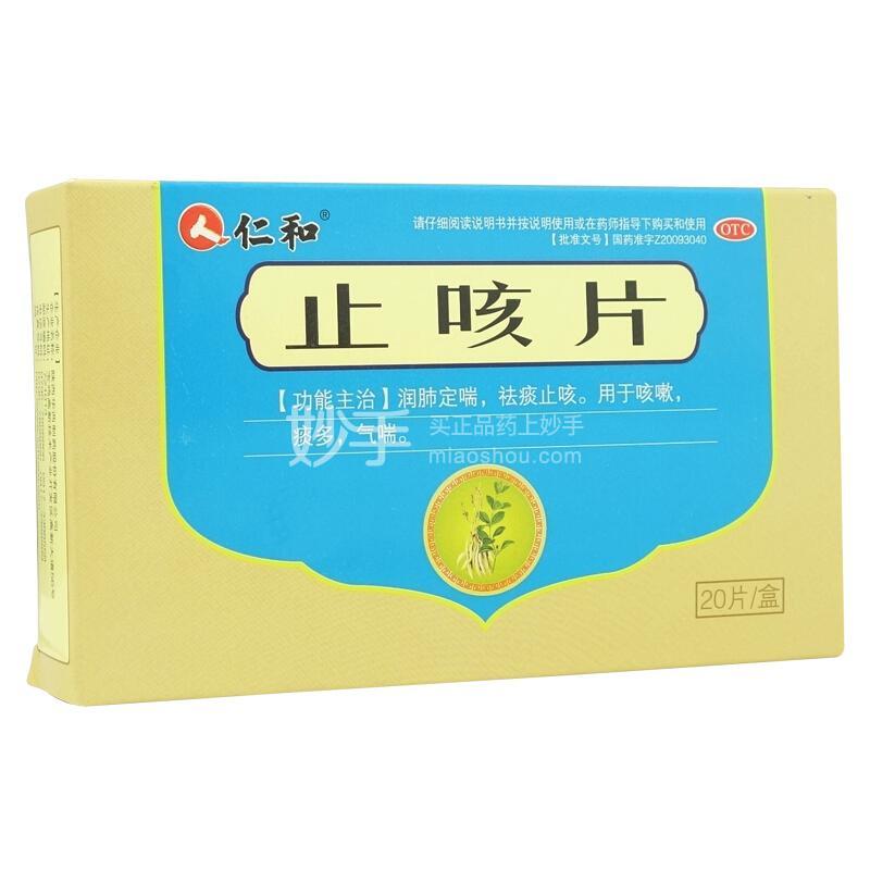 仁和 止咳片 0.6克*10片*2板