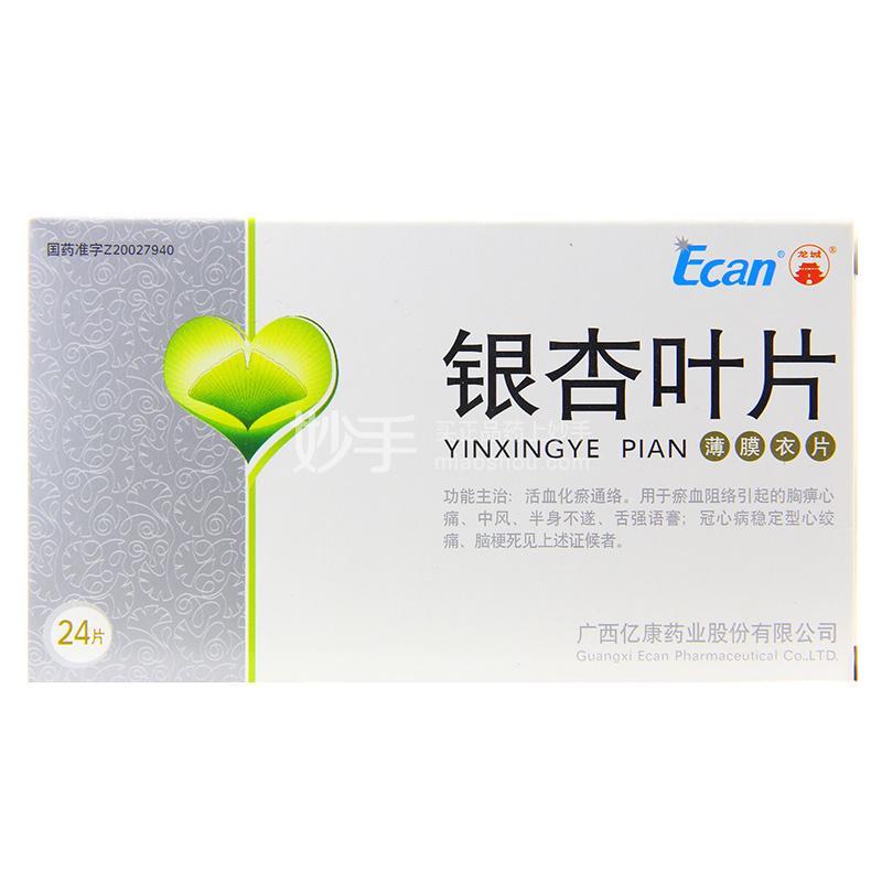 【龙城】银杏叶片(薄膜衣片) 24片
