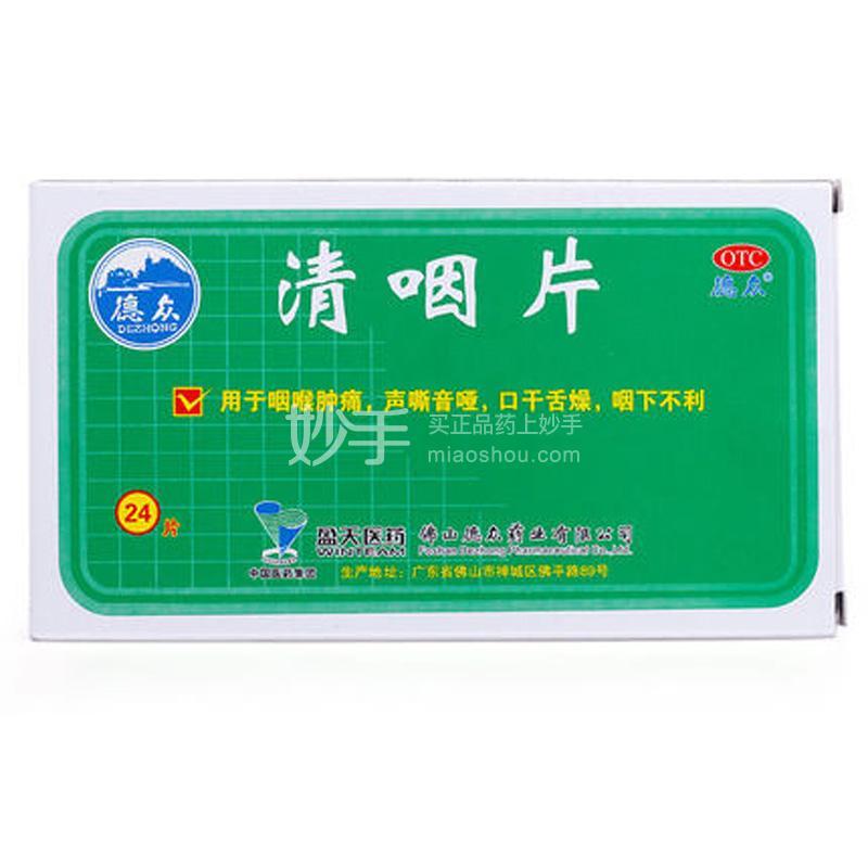 德众 清咽片 0.31g*24片(薄膜衣)